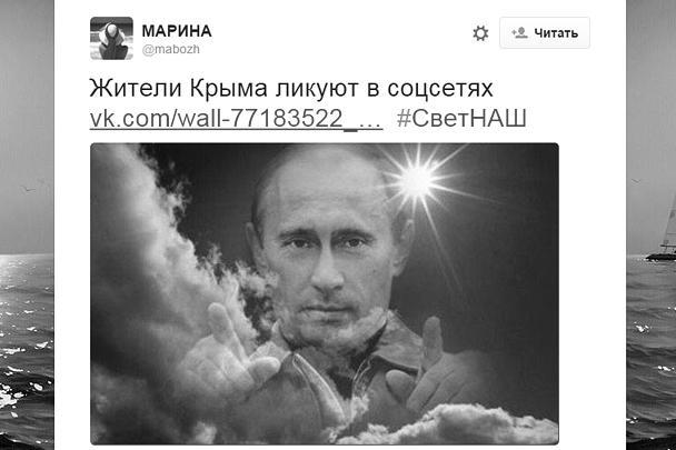 Президент России Владимир Путин запустил первую нитку энергомоста в Крым из Краснодарского края. После этого в соцсетях начал набирать популярность хэштег #СветНаш, запущенный интернет-пользователями в знак благодарности