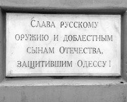 На пьедестале одесской трофейной пушки есть еще одна табличка, с совсем короткой надписью(фото: Юрий Филоненко)