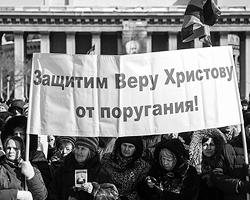 Есть и будут люди, неосновательно требующие преследований за оскорбление религии – там, где это излишне (фото: Евгений Курсков/ТАСС)