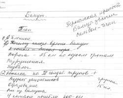 Черновик репортажа из Бамута(кликните по фото для  увеличения)