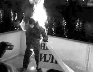 В среду вечером лидеры «Молодежного «Яблока» Александр Шуршев и Илья Яшин совершили символическое самосожжение недалеко от стен Московского Кремля