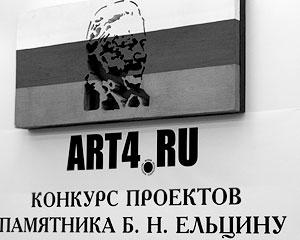 Конкурс проектов памятника Ельцину - открытый проект