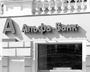 Альфа-Банк вскоре опроверг информацию о рассылке информации об электронном ключе