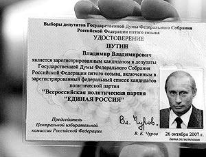 Удостоверение кандидата от «Единой России» под номером 1 Владимира Путина