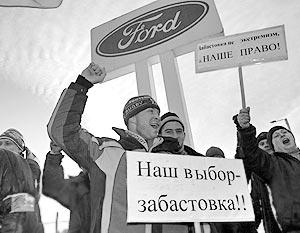 На автозаводе компании «Форд Мотор Рус» восьмой день продолжается забастовка рабочих