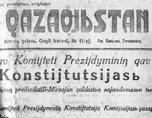В 1929–1940 годах советская казахская печать – например, газета «Социалистический Казахстан» – уже пользовалась латиницей