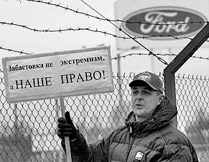 Лидером, за которым последовали другие профсоюзы, стала рабочая организация завода Ford во Всеволожске