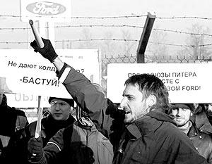 В профсоюзе Ford и КСД отмечают, что пикеты будут продолжаться