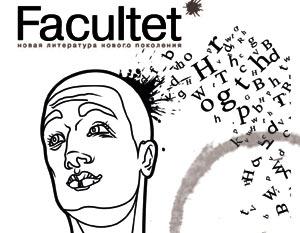 Обложка книги «Facultet»
