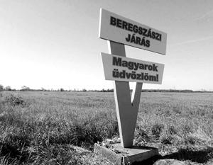Сейчас некоторые участки украинской границы с Венгрией живут по своим законам