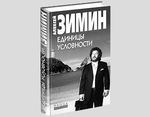 Книга Алексея Зимина «Единицы условности»