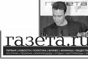 Новым главным редактором интернет-издания «Газета.Ру» стал Михаил Михайлин