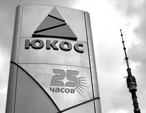 Началось банкротство ЮКОСа