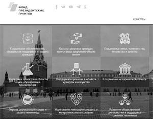 На конкурс президентских грантов НКО подали проекты на 30 млрд руб