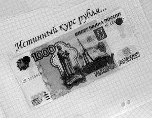 Истинный рубль