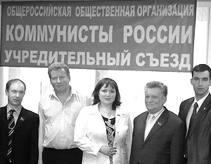 В состав «Коммунистов России» вошли небольшие левые организации, а также бывшие члены КПРФ