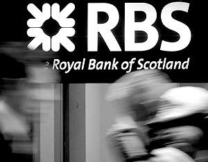 RBS стал жертвой одной из самых опасных хакерских группировок
