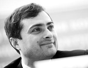 Владислав Сурков: Мы готовы софинансировать инновационные проекты