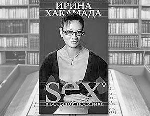 seks-v-politike-kniga-irini-hakamadi