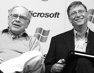 Баффет и Гейтс могут собой гордиться