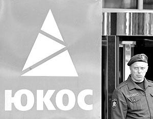 Кредиторы ЮКОСа решили обанкротить нефтяную компанию