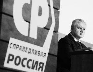 Сергей Миронов считает, что теперь «Справедливая Россия» уверено пойдет в 2016 году на выборы в Госдуму