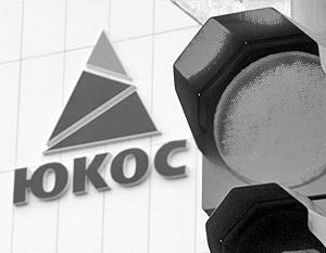 Московский арбитражный суд признал нефтяную компанию «ЮКОС» банкротом