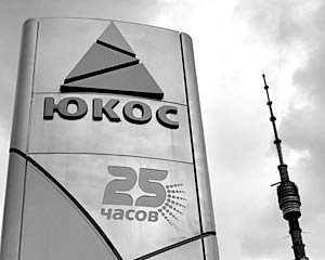 Против ЮКОСа завели новое уголовное дело