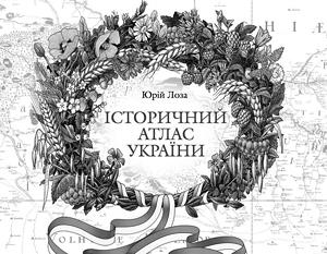 Историки Украины в новом атласе рассказали о ее «трехтысячелетней истории»