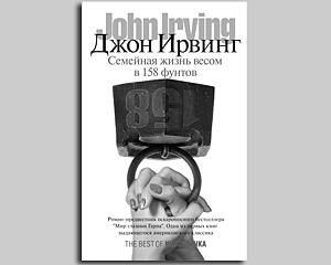 Роман Джона Ирвинга «Семейная жизнь весом в 158 фунтов» базируется на одном экзотическом обстоятельстве – сексуальном партнерстве двух семейных пар