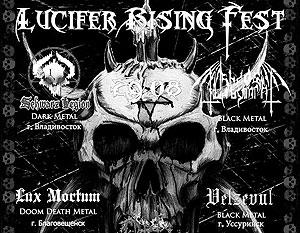 РПЦ обвинила владивостокский рок-фестиваль в сатанизме