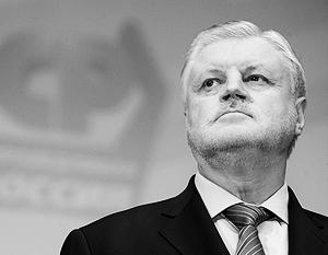 Сергей Миронов дал понять, что с Гудковыми и Пономаревым ему в одной партии тесно