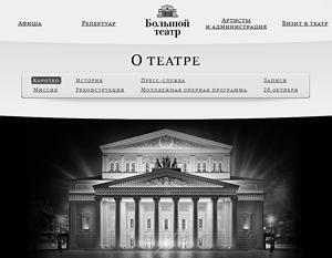 Бренд Большого театра оценен в 1,898 млрд рублей