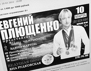 Запланированное на март шоу Плющенко в Самаре отменено