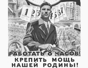 восьмичасовой рабочий день. Советская власть — что она дала народу СССР?