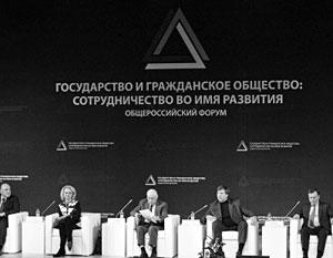 На форуме «Государство и гражданское общество: сотрудничество во имя развития» обсудили новые возможности поддержки социально ориентированных НКО