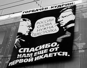 Баннер с Горбачевым и Кудриным повесили в центре Москвы