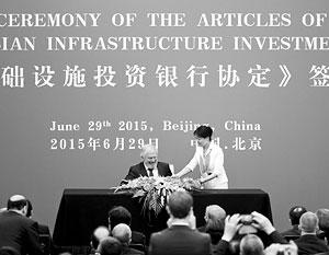 29 июня 2015 года состоялась церемония подписания базового документа о создании Азиатского банка инфраструктурных инвестиций