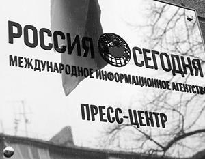 В здании, которое описывают, располагается один из офисов МИА «Россия сегодня»