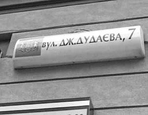 Улицу Лермонтова в улицу Джохара Дудаева во Львове переименовали задолго до Майдана