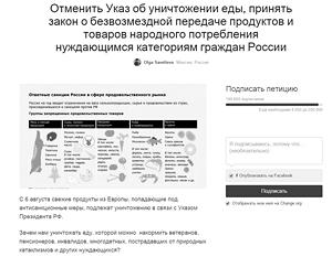 Петицию за передачу изъятых продуктов нуждающимся подписали более 150 тыс. человек