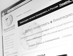 Блокировка электронной энциклопедии стала одной из самых обсуждаемых тем в интернете