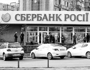 Российские банки на Украине входят в топ-10 крупнейших по активам