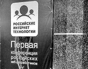 В Москве прошло уникальное мероприятие – первая профессиональная конференция веб-разработчиков «Российские интернет-технологии 2007»