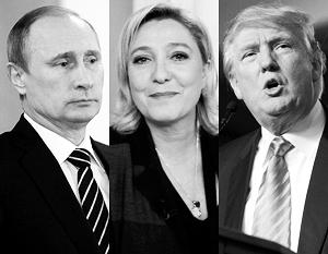 Марин Ле Пен и Дональда Трампа их противники сравнивают с Владимиром Путиным, тем самым лишь увеличивая их популярность