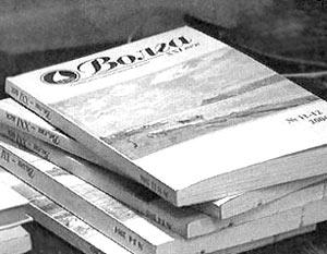 Журнал «Волга»