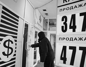 Обмен валюты по новым правилам вызывает у части россиян тревогу
