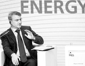 Герман Греф пугает Россию окончанием эры нефти