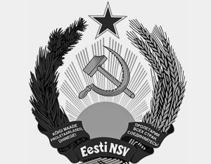 Время, когда республика жила под гербом Эстонской ССР, власти в Таллине считают теперь «оккупационным периодом»