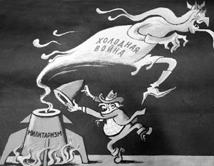 Холодная война задумывалась как политика сдерживания СССР